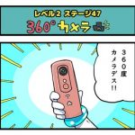 Level2-47_yukimoto_min