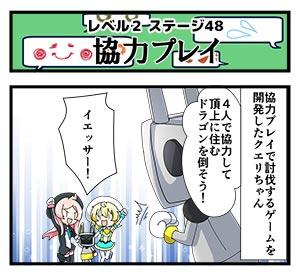 Level2-48_chiga_min