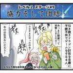 Level2-49_chiga_min