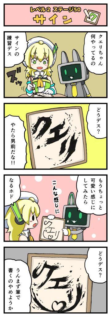 Level2-50_yukimoto