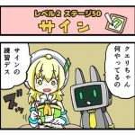 Level2-50_yukimoto_min