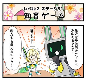 Level2-51_chiga_min