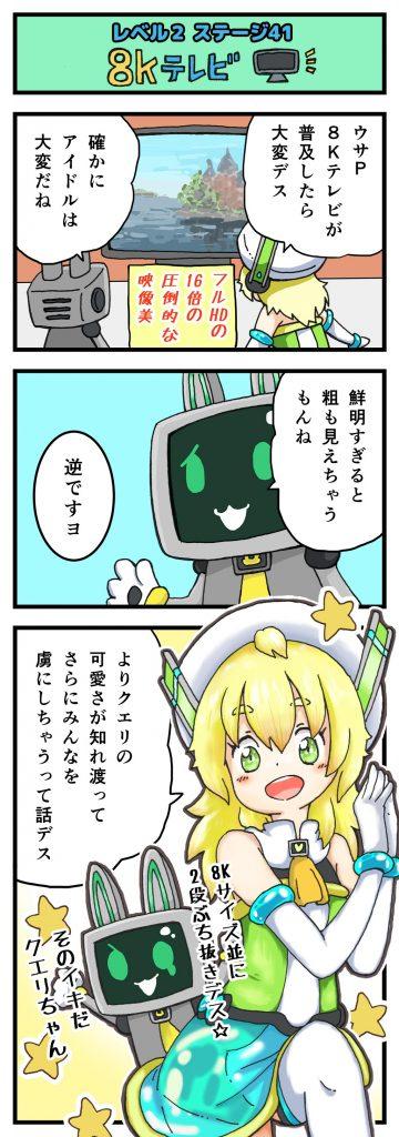 level2-41_yukimoto