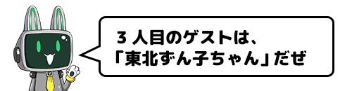 usaP1 東北ずん子ちゃん