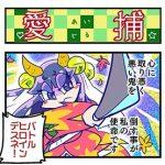 5-鬼子たん_min