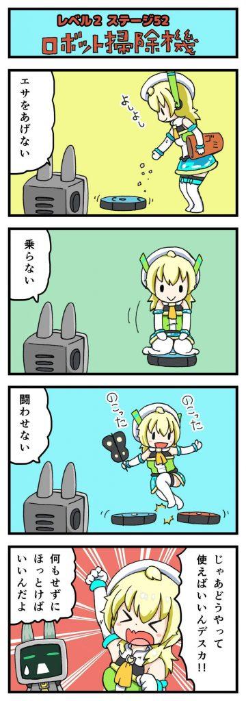 Level2-52_yukimoto