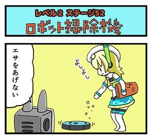 Level2-52_yukimoto_min
