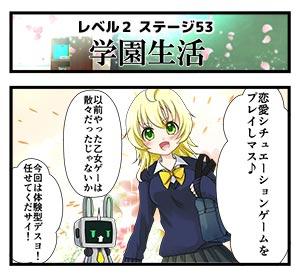 Level2-53_chiga_min