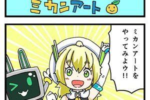 Level2-54_yukimoto_min