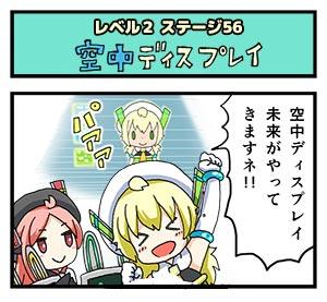 Level2-56_yukimoto_min