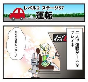 Level2-57_chiga_min