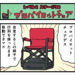 Level2-58_yukimoto_min