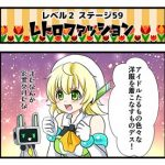 Level2-59_chiga_min