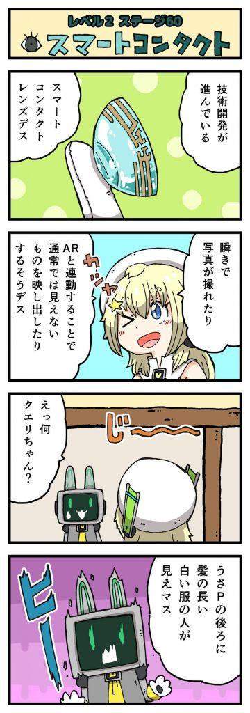 Level2-60_yukimoto
