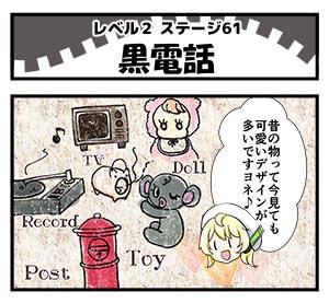 Level2-61_chiga_min