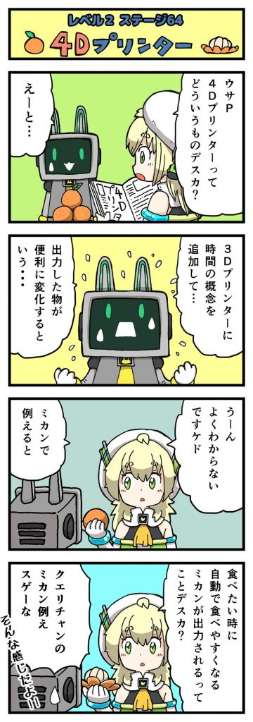 Level2-64_yukimoto