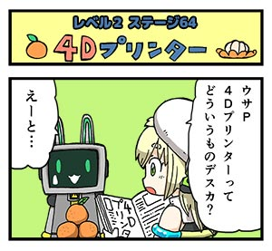 Level2-64_yukimoto_min