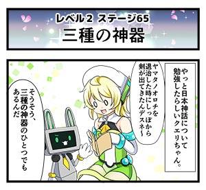 Level2-65_chiga_min