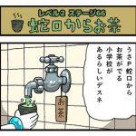 Level2-66_yukimoto_min