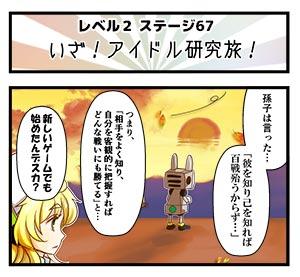 Level2-67_chiga_min