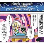 Level2-68_chiga_min