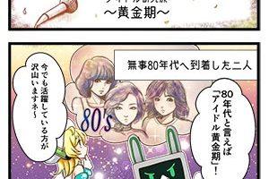 Level2-69_chiga_min