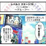 Level2-70_chiga_min