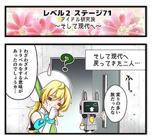 Level2-71_chiga_min