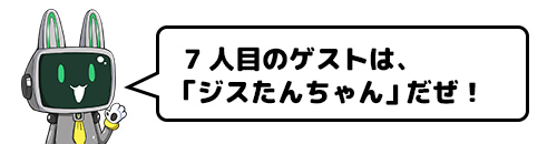 usa_jisutan