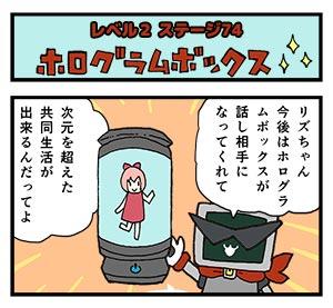 Level2-74_yukimoto_min