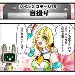 Level2-75_chiga_min