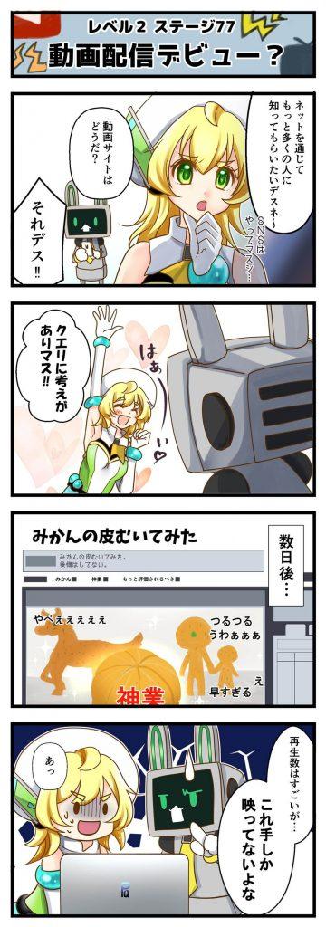 Level2-77_chiga