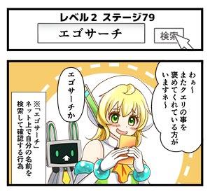 Level2-79_chiga_min