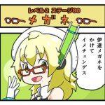 Level2-80_yukimoto_min