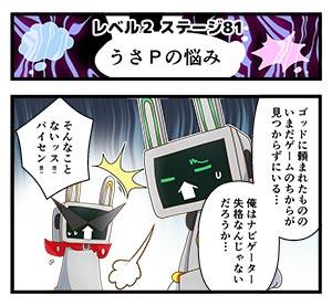 Level2-81_chiga_min