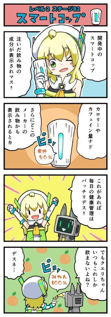 Level2-82_yukimoto
