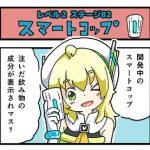 Level2-82_yukimoto_min