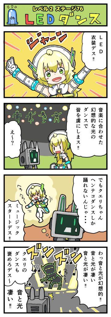 level2-76_yukimoto