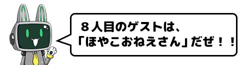 usaP_hoyako