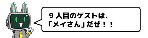 usaP_mei