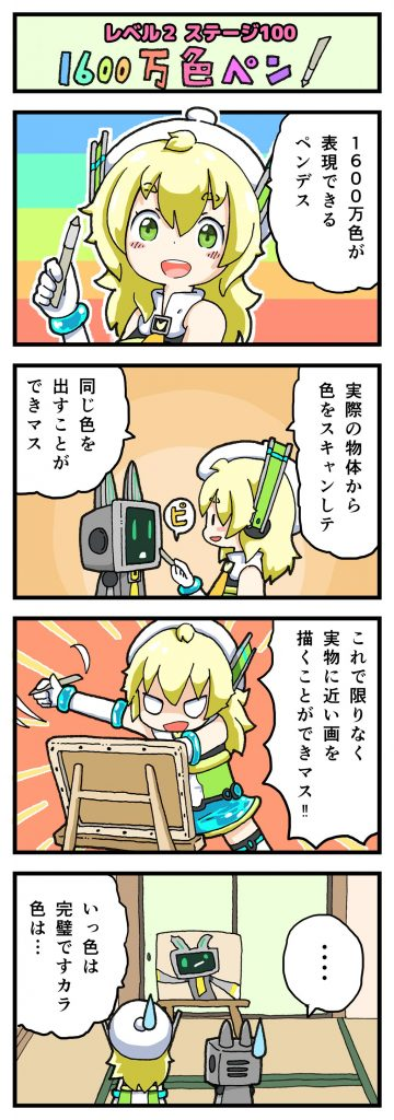 Level2-100_yukimoto