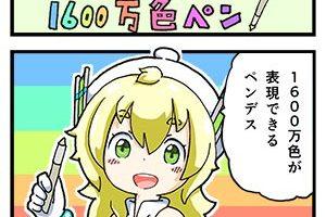 Level2-100_yukimoto_min