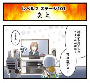 Level2-101_chiga_min