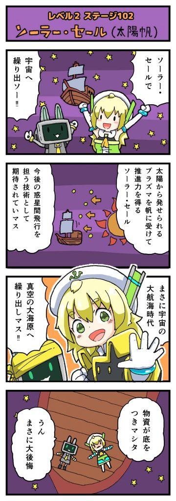 Level2-102_yukimoto