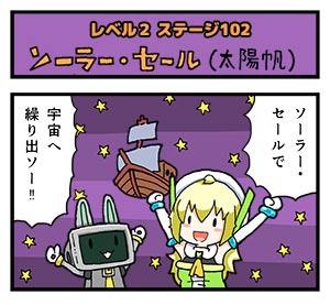 Level2-102_yukimoto_min