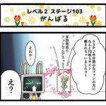 Level2-103_chiga_min