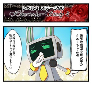 Level2-86_chiga_min