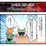 Level2-87_chiga_min