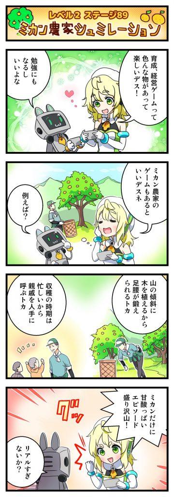 Level2-89_takae