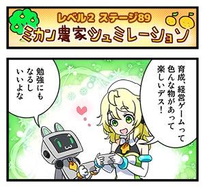 Level2-89_takae_min